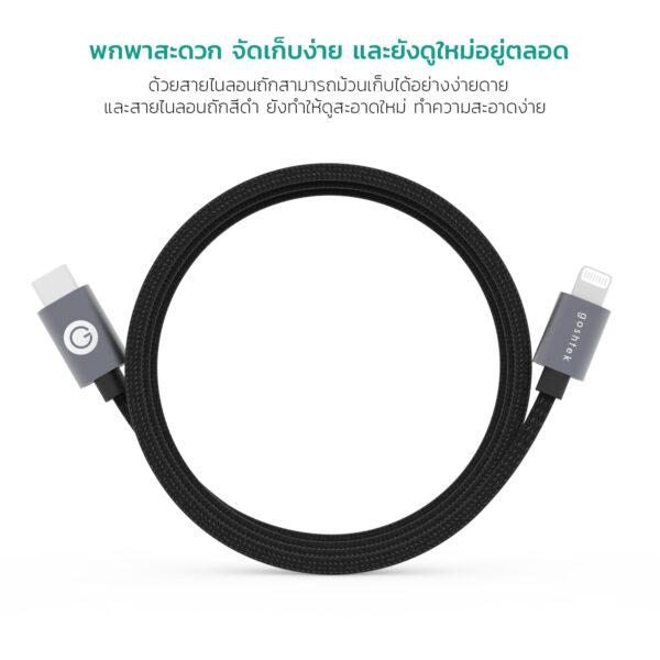 สายชาร์ชาร์จเร็ว-Goshtek-MFi-USB-C-to-Lightning-C94-GT-CTL001